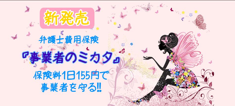 事業者向け弁護士費用保険【事業者のミカタ】発売開始!